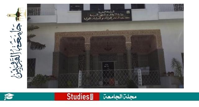 معهد محمد السادس للقراءات والدراسات القرآنية