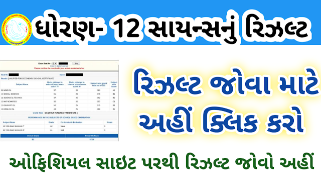 GSEB 12th HSC Science Result 2020 @gseb.org 12th Result online at gseb.org