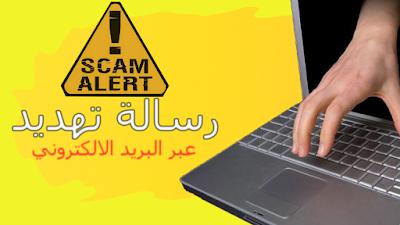 scam alert spam