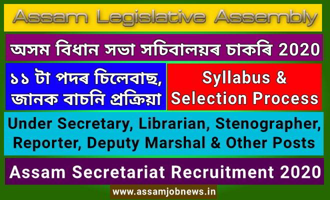 Assam Secretariat Syllabus 2020: Selection Process for Librarian, Stenographer Reporter