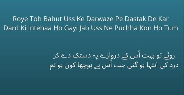 Pain Quotes In Urdu July 2020 - Hurt Quotes