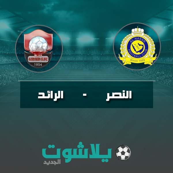 مشاهدة مباراة النصر والرائد بث مباشر اليوم 11-03-2020 في الدوري السعودي