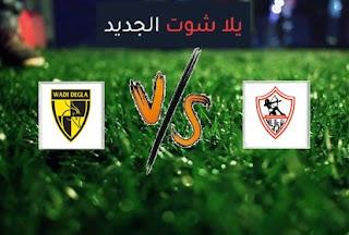 نتيجة مباراة الزمالك ووادي دجلة اليوم الخميس بتاريخ 08-10-2020 الدوري المصري