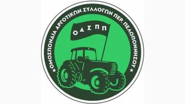 Η Ομοσπονδία Αγροτοκτηνοτροφικών Συλλόγων Περιφέρειας Πελοποννήσου συμμετέχει στην απεργία στις 26 Νοέμβρη