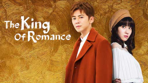 Download Drama Taiwan The King of Romance Batch Subtitle Indonesia