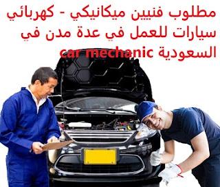 للعمل في عدة مدن في السعودية بنظام الدوام الجزئي  نوع الدوام : دوام جزئي  الخبرة : خبرة سابقة سنة على الأقل من العمل في المجال  الراتب :  80% من سعر الخدمة المقدمة