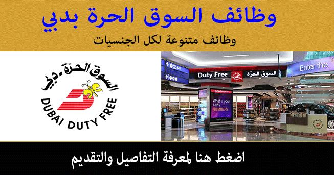 وظائف السوق الحرة دبي 2019