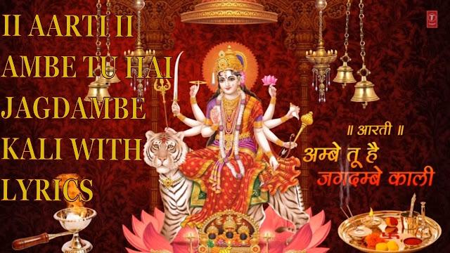 Durga Mata aarti lyrics-Anuradha Paudwal