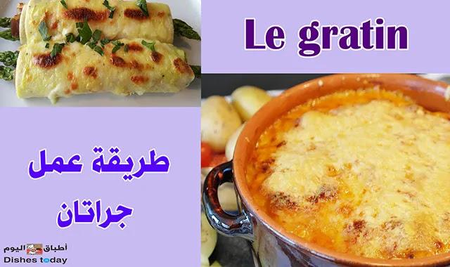 le gratin|أطباق اليوم