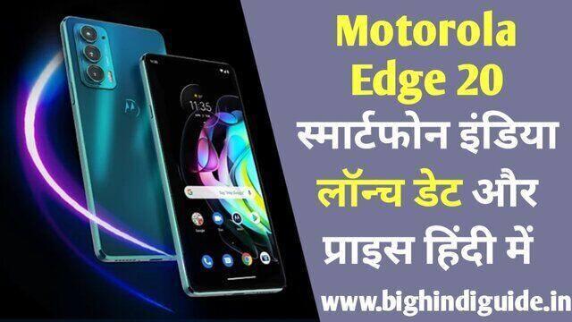 Motorola Edge 20 Price In India in Hindi August 2021   Motorola Edge 20 और Motorola Edge 20 Fusion मोबाइल फ़ोन की लॉंच डेट क्या है?