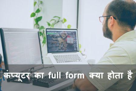 Computer Ka Full Form Kya Hai