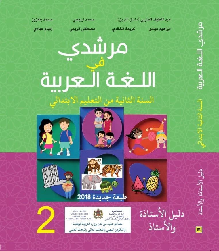 جذاذات مرشدي في اللغة العربية المستوى الثالث 2021