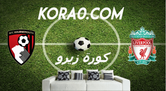 مشاهدة مباراة ليفربول وبورنموث بث مباشر اليوم 7-3-2020 الدوري الإنجليزي