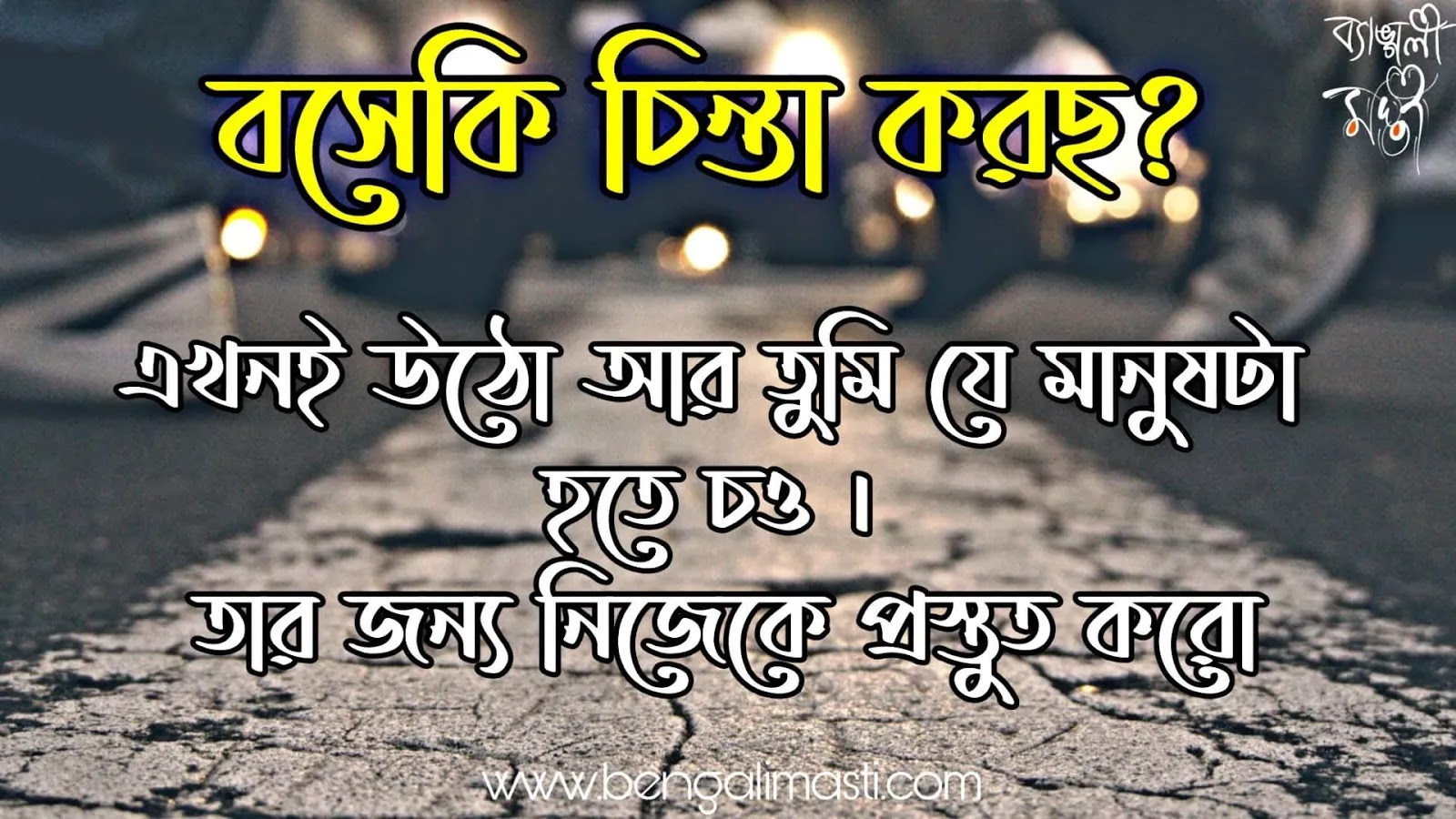 motivational quotes in Bengali language