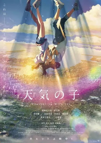 تقرير فيلم Tenki no Ko
