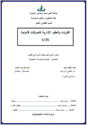 مذكرة ماستر : القرارات والعقود الإدارية كتصرفات قانونية للإدارة PDF