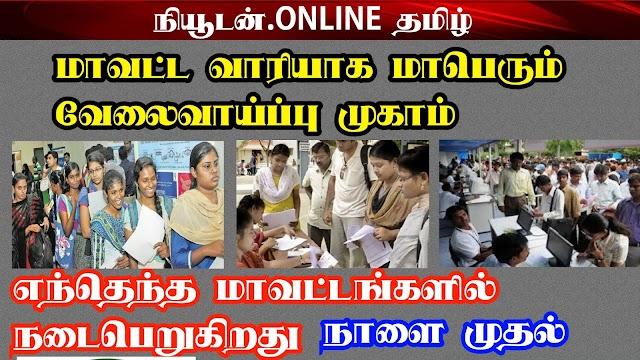தனியார் துறை வேலைவாய்ப்பு முகாம் , Private Sector Employment Camp ,Great Private Sector Employment Camp on behalf of Employment and Training Department