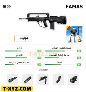 الأسلحة الجديدة في ببجي 1.2.0 القوة الرونية - FAMAS - فاماس