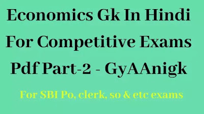 Economics Gk In Hindi For Competitive Exams Pdf Download Part-2 - GyAAnigk