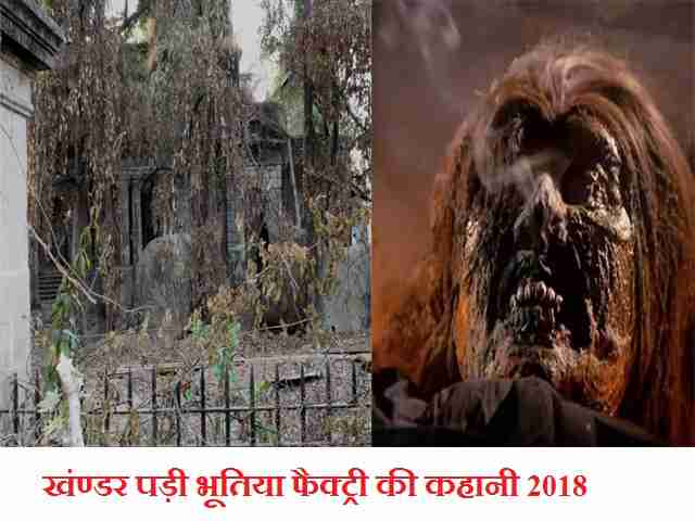 Khanddar padi bhootiya factory ki kahani 2018 bhoot ki kahani