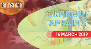 Current Affairs for Cooperative Bank Uttarakhand In Hindi- Attempt Quiz ( 16 March 2019)