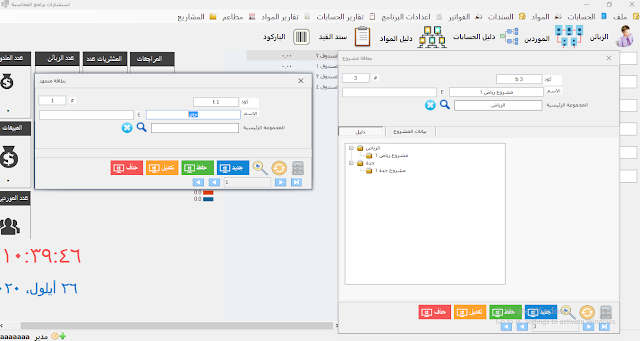 006-برنامج تل سوفت للمحاسبة والمستودعات  تصميم نافذة مشاريع