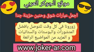 اجمل عبارات شوق وحنين حزينة جدا 2019 - الجوكر العربي