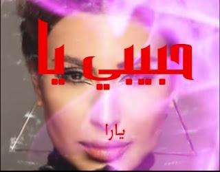 كلمات اغنيه حبيبي يا يارا habibi ya yara