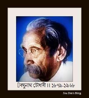 JItu Das's Blog: Great Assamese poet Raghunath Choudhary's
