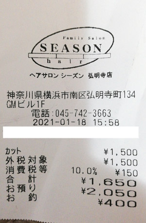 ヘアサロン シーズン 孔明寺店 2021/1/18 利用のレシート