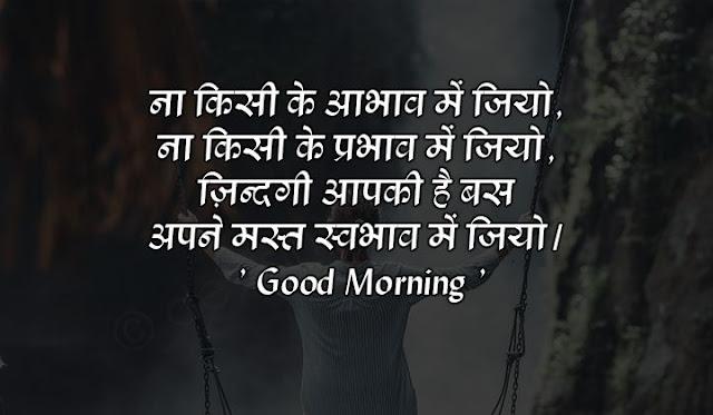 good morning romantic shayari in hindi