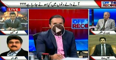 Off The Record  15 February 2018 ARY NEWS