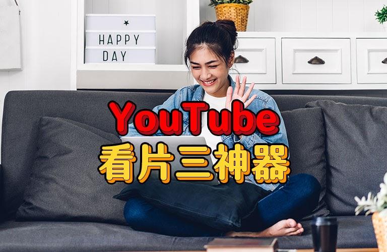 《Chrome》YouTube看片三神器(截圖/抓字幕/重複播放)
