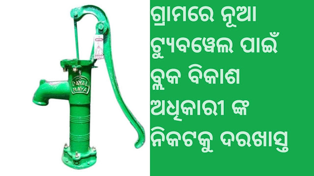 Odia application to BDO, Odia application format to BDO, Odia application to BDO in Odia language, write an application to BDO for tube well in Odia.