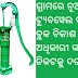 How To Write an Application to ODISHA BDO for New Tube Well in Odia
