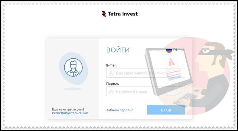 Мошеннический сайт tetra-invest.cc – Отзывы, развод! Компания TetraInvest мошенники