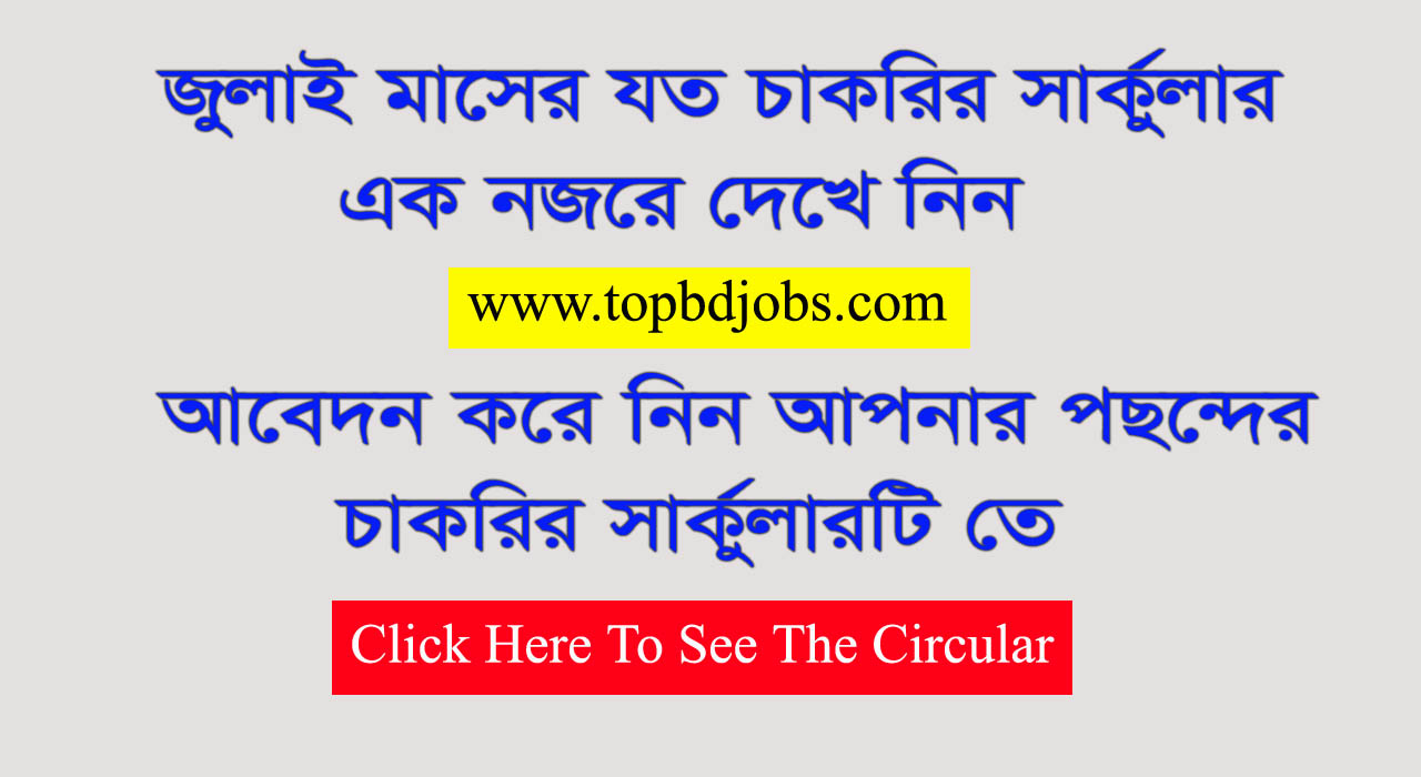 All Bangladeshi Job Circular In July 2019