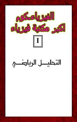تحميل كتاب التحليل الرياضي 1 pdf عربي