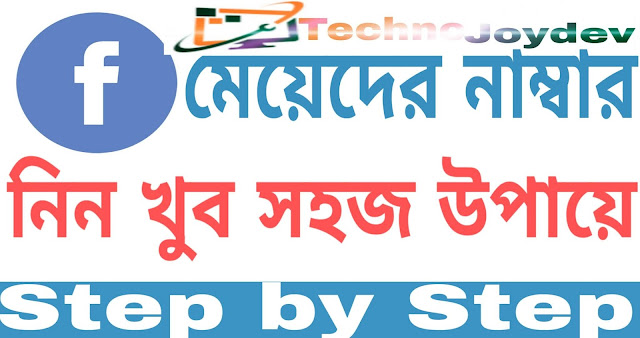 who-to-facebook-women-number-in-bengali