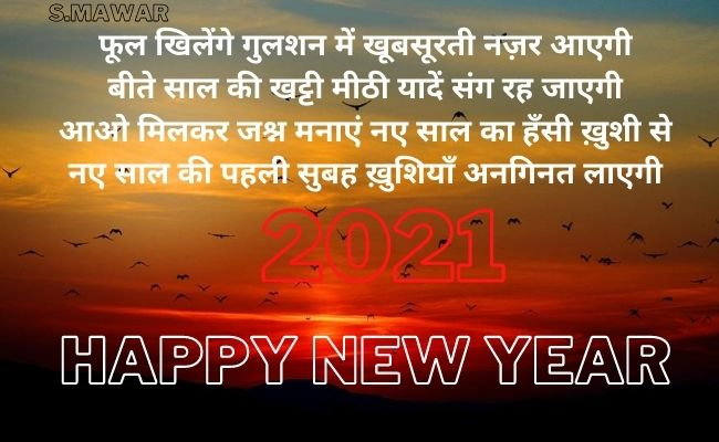 Happy-New-Year-2021-Shayari-In-Hindi |  Naye-Saal-Ki-Shayari-Messages