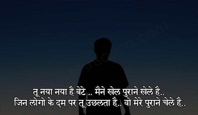 desi friendship attitude status in hindi