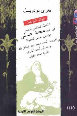 تحميل الاتجاه السياسي لمصر في عهد محمد علي مؤسس مصر الحديثة pdf هنري دودويل