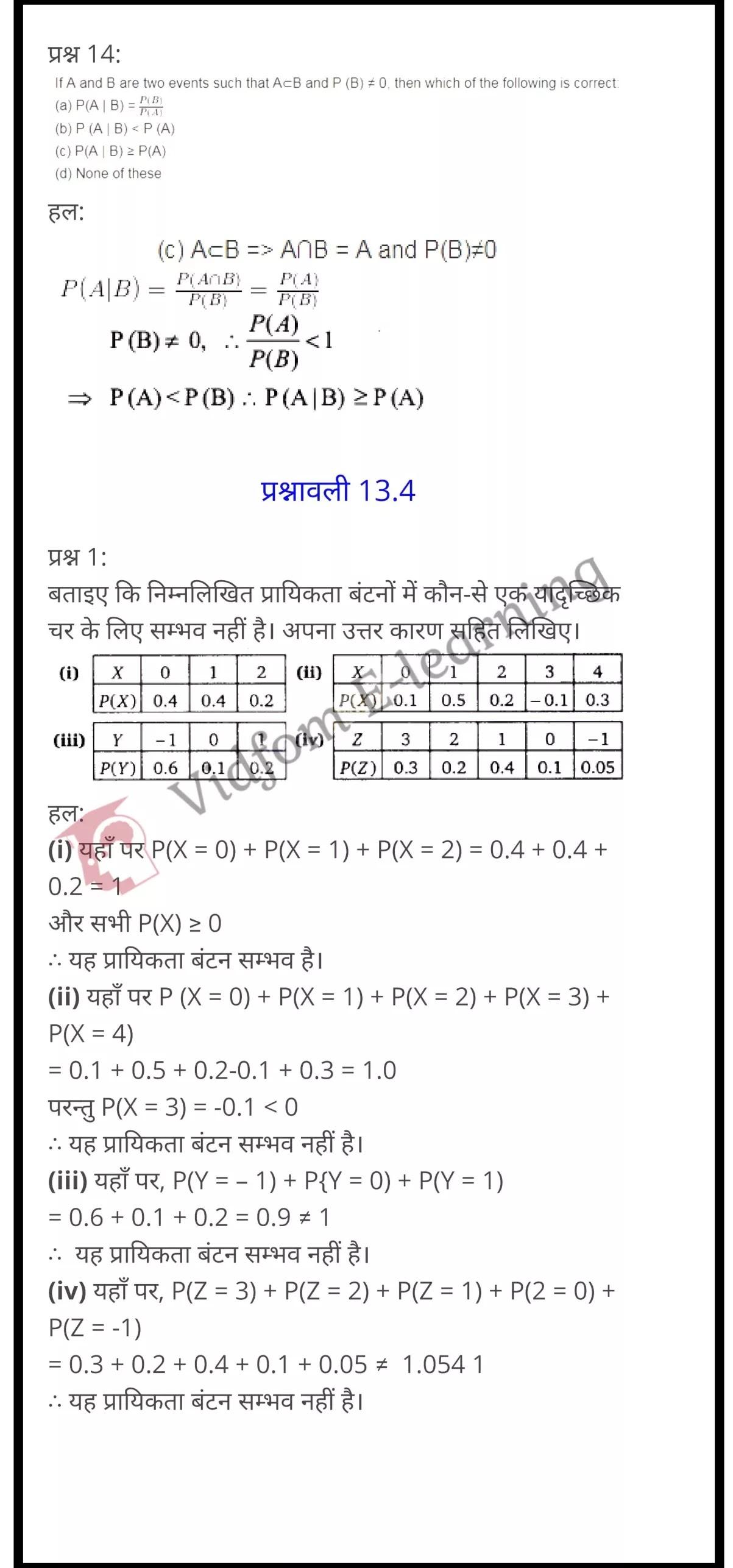 class 12 maths chapter 13 light hindi medium 26