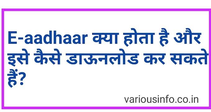 E-aadhaar क्या होता है - कैसे डाऊनलोड करें ? पूरी जानकारी स्टेप बाई स्टेप