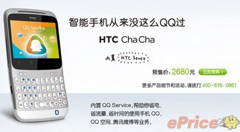 HTC ChaCha in China with QQ instead of Facebook button