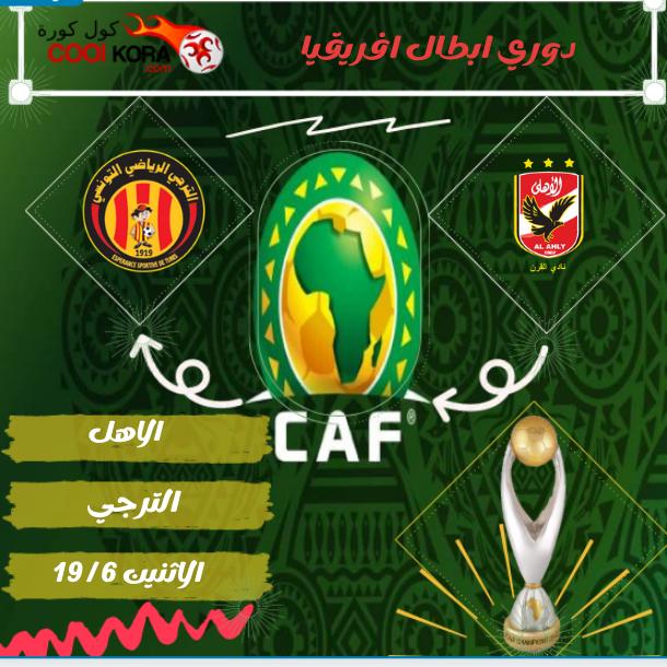 تعرف على موعد مباراة الأهلي أمام الترجي التونسي دوري ابطال افريقيا