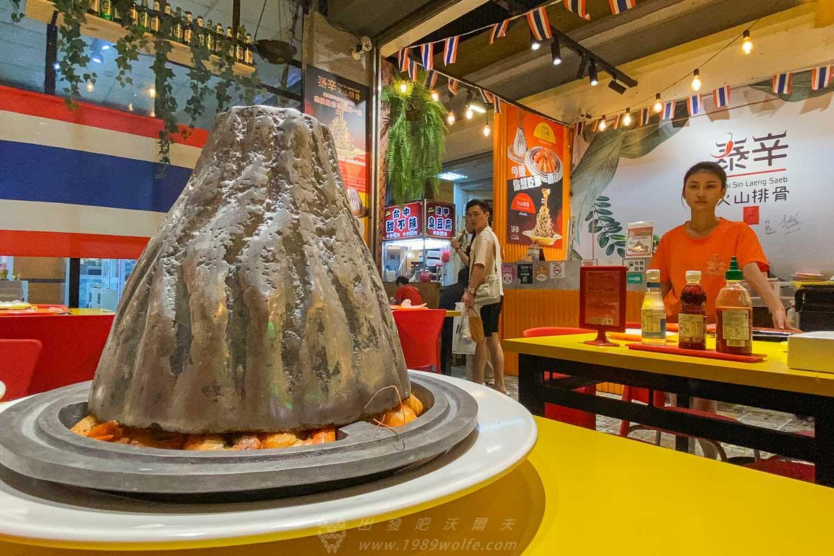 泰辛火山排骨火山蝦