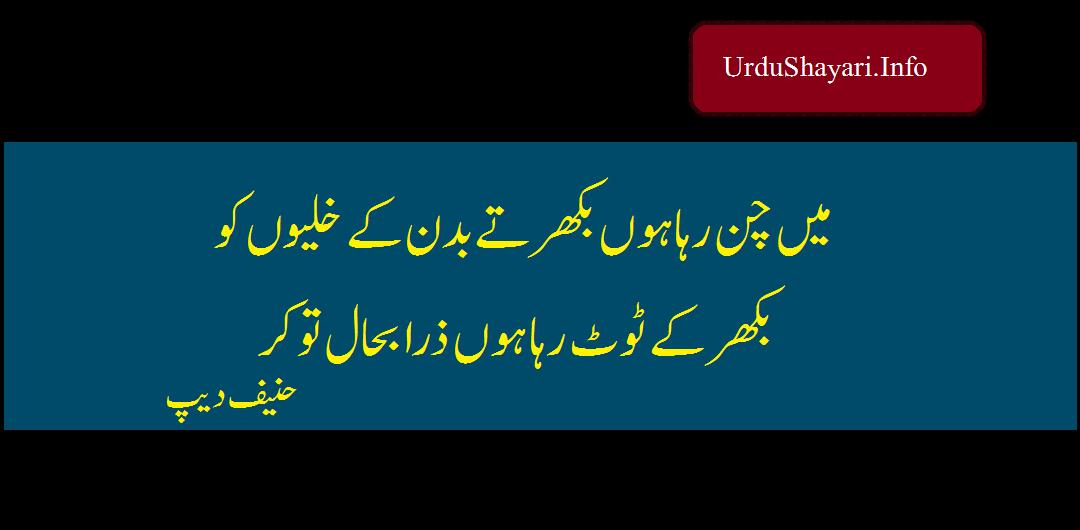 Mie Chun Raha Hon Bikhray  Sad Shayari Urdu - 2 lines image poetry by hanif deep