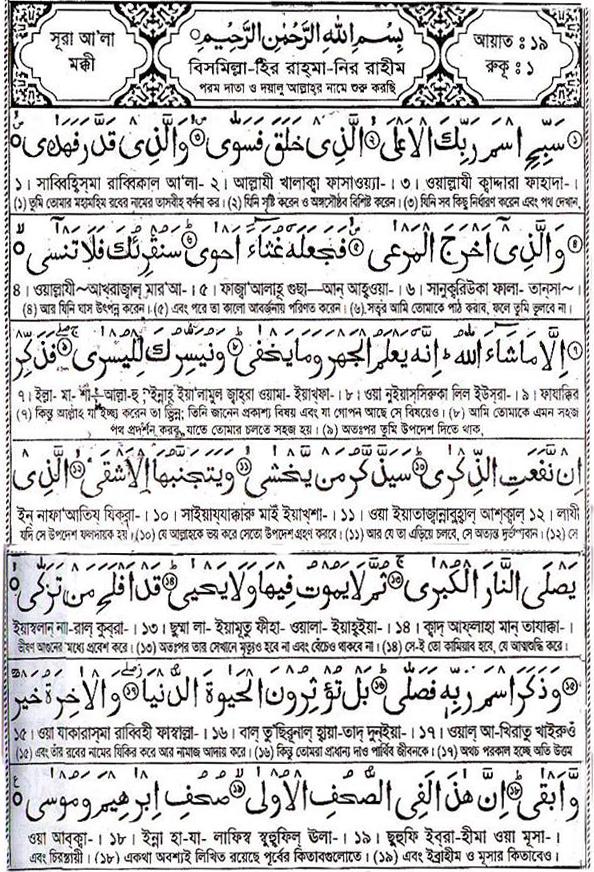 87  Sura Al-Ala Bengali translation and pronunciation - The