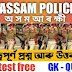Assam Quiz mock test   Assam police AB and UB Most important question